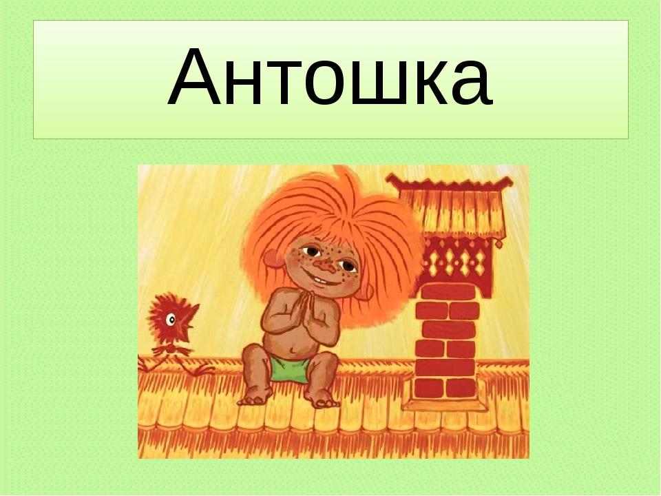 Антошка