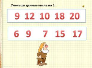 Уменьши данные числа на 3.