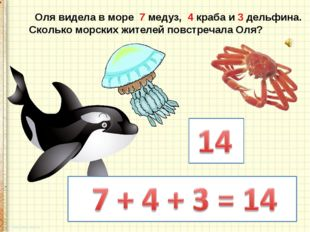 Оля видела в море 7 медуз, 4 краба и 3 дельфина. Сколько морских жителей пов