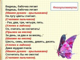 Видишь, бабочка летает Видишь, бабочка летает (Машем руками - крылышками)