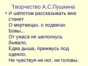 Творчество А.С.Пушкина И шёпотом рассказывать мне станет О мертвецах, о подв