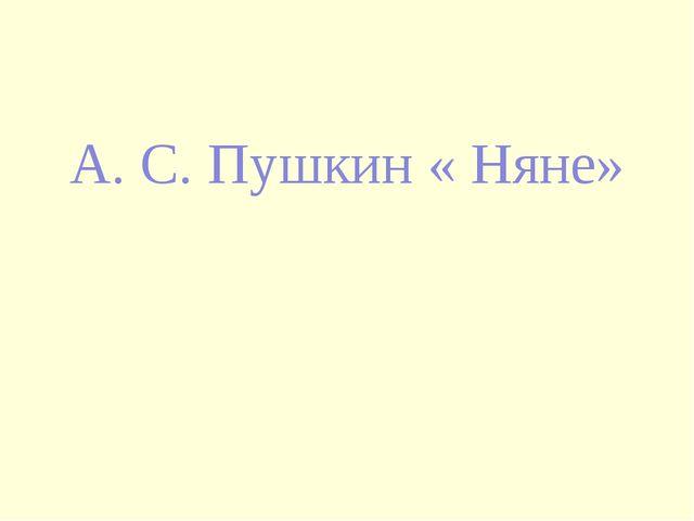 А. С. Пушкин « Няне»