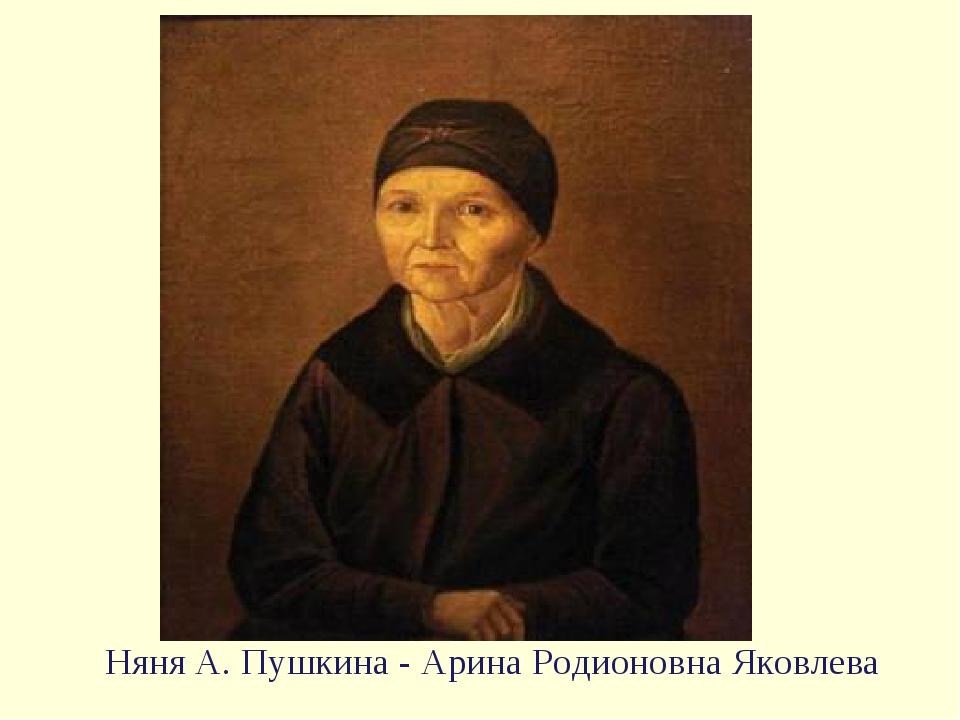 Няня А. Пушкина - Арина Родионовна Яковлева