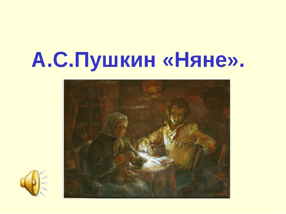 А.С.Пушкин «Няне».