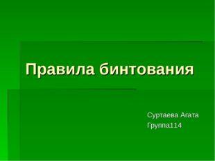 Правила бинтования Суртаева Агата Группа114