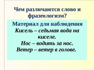 Кисель – седьмая вода на киселе. Нос – водить за нос. Ветер – ветер в голове.