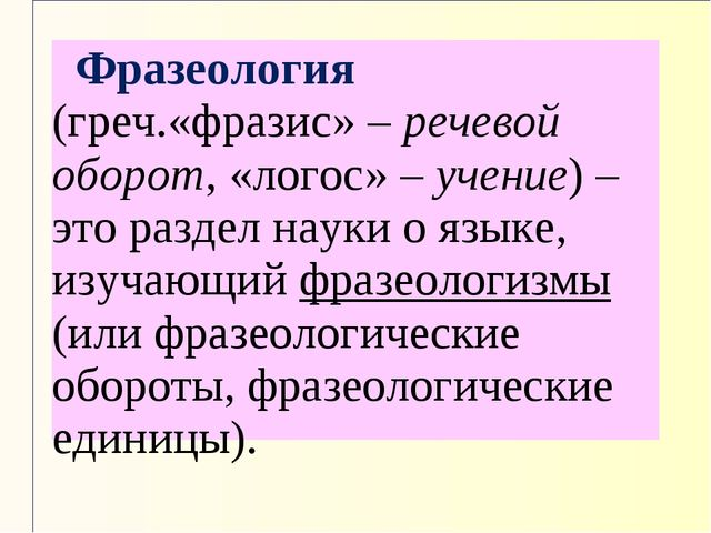 Фразеология (греч.«фразис» – речевой оборот, «логос» – учение) – это раздел...