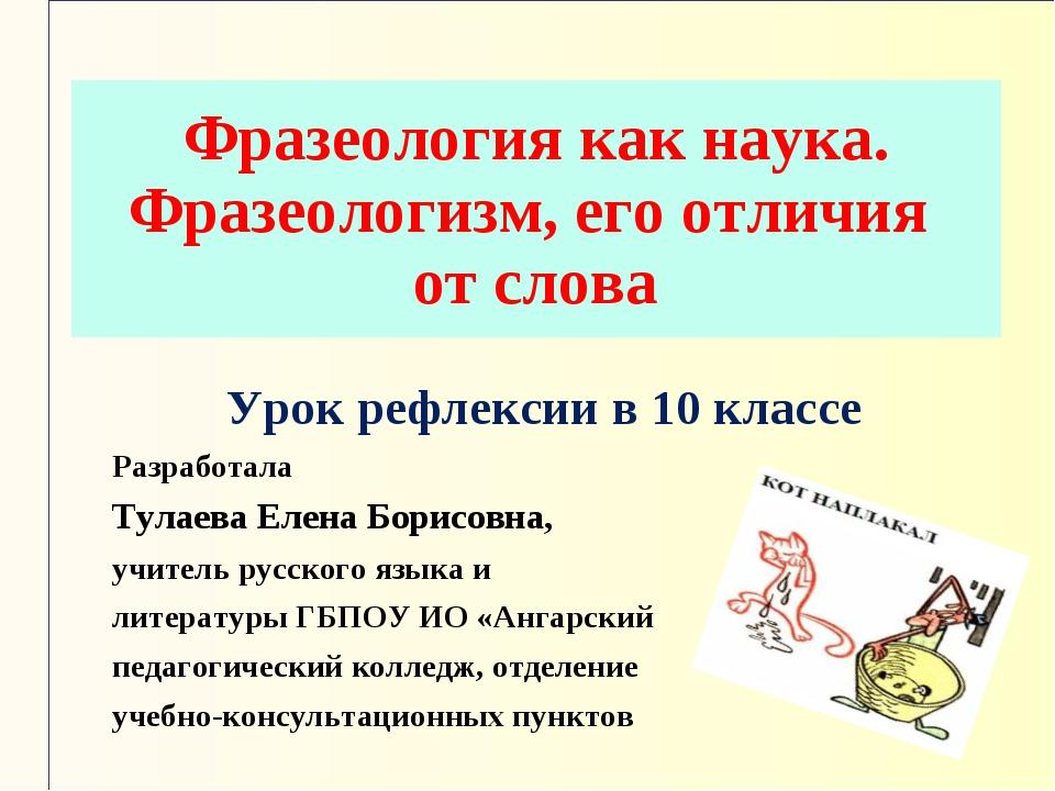 Фразеология как наука. Фразеологизм, его отличия от слова Урок рефлексии в 10...