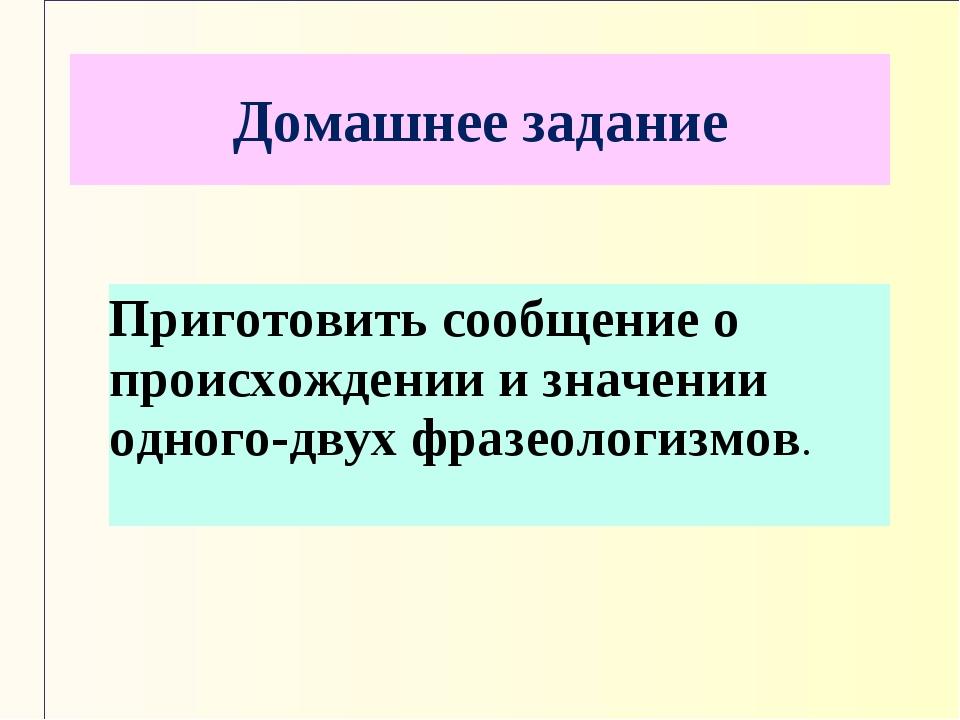 Домашнее задание Приготовить сообщение о происхождении и значении одного-двух...