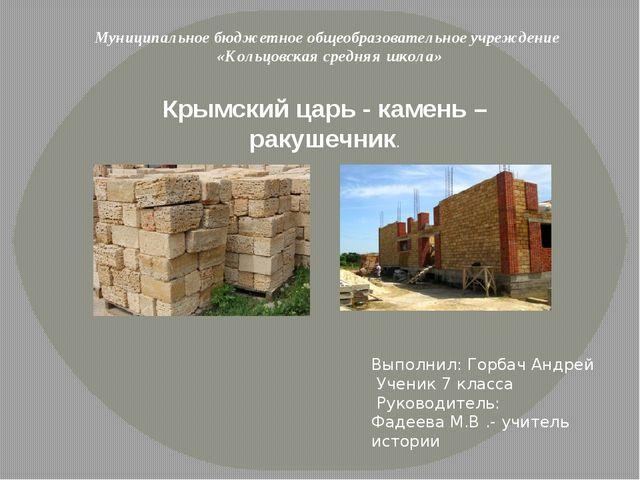 Муниципальное бюджетное общеобразовательное учреждение «Кольцовская средняя ш...