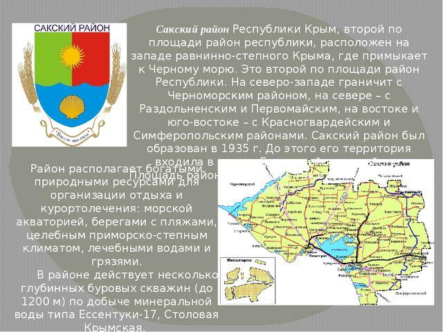 Сакский район Республики Крым, второй по площади район республики, расположен...