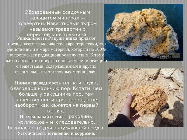 Образованный осадочным кальцитом минерал — травертин. Известковым туфом назыв...