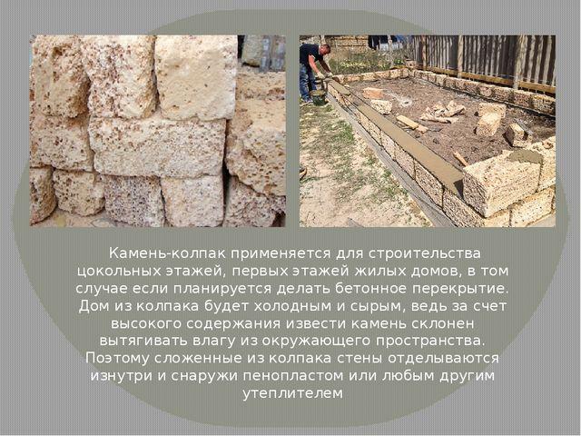 Камень-колпак применяется для строительства цокольных этажей, первых этажей...