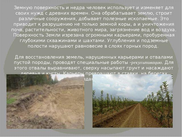 Земную поверхность и недра человек использует и изменяет для своих нужд с дре...
