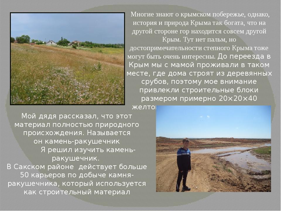 Многие знают о крымском побережье, однако, история и природа Крыма так богат...