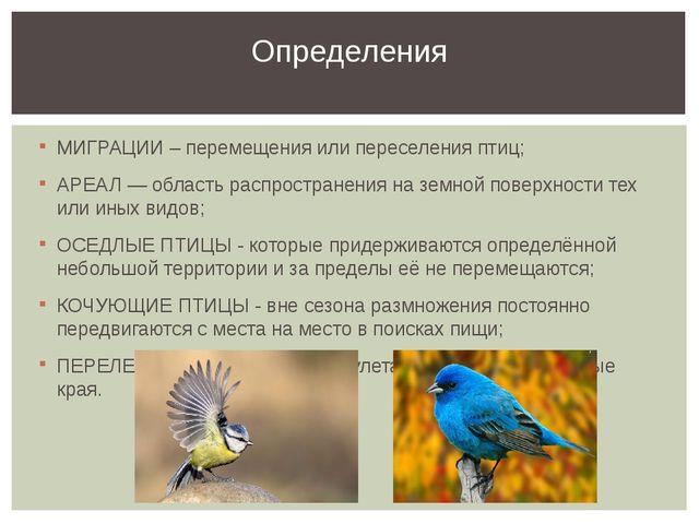 МИГРАЦИИ – перемещения или переселения птиц; АРЕАЛ — область распространения...