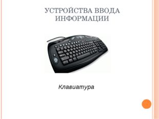 УСТРОЙСТВА ВВОДА ИНФОРМАЦИИ Клавиатура