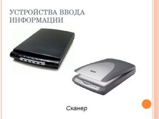 УСТРОЙСТВА ВВОДА ИНФОРМАЦИИ Сканер