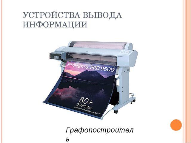 УСТРОЙСТВА ВЫВОДА ИНФОРМАЦИИ Графопостроитель