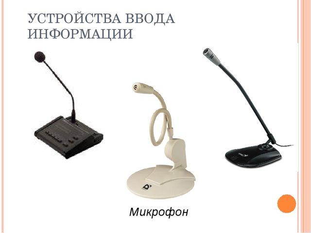 УСТРОЙСТВА ВВОДА ИНФОРМАЦИИ Микрофон