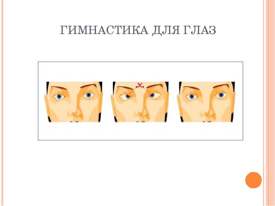 Гимнастика для глаз в картинках презентация