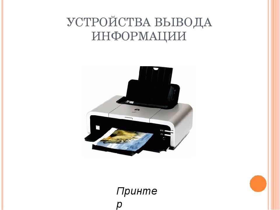 УСТРОЙСТВА ВЫВОДА ИНФОРМАЦИИ Принтер