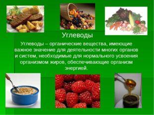Углеводы Углеводы – органические вещества, имеющие важное значение для деятел