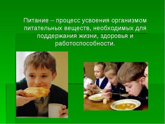 Питание – процесс усвоения организмом питательных веществ, необходимых для по...