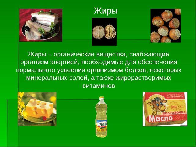 Жиры Жиры – органические вещества, снабжающие организм энергией, необходимые...