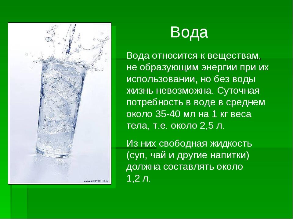 Вода Вода относится к веществам, не образующим энергии при их использовании,...