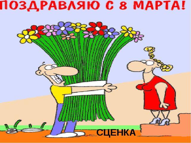СЦЕНКА