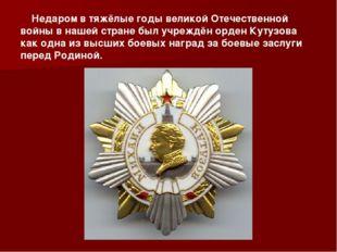 Недаром в тяжёлые годы великой Отечественной войны в нашей стране был учрежд