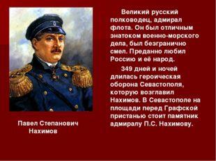 Великий русский полководец, адмирал флота. Он был отличным знатоком военно-м