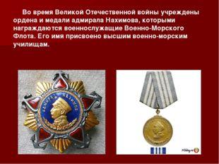Во время Великой Отечественной войны учреждены ордена и медали адмирала Нахи