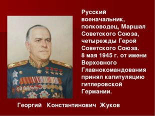 Русский военачальник, полководец, Маршал Советского Союза, четырежды Герой Со