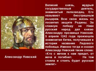 Великий князь, мудрый государственный деятель, знаменитый полководец. Его наз