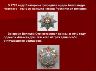 В 1725 году Екатерина I учредила орден Александра Невского - одну из высших