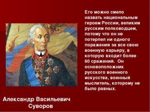 Его можно смело назвать национальным героем России, великим русским полководц