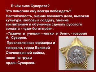 В чём сила Суворова? Что помогало ему всегда побеждать? Настойчивость, знани