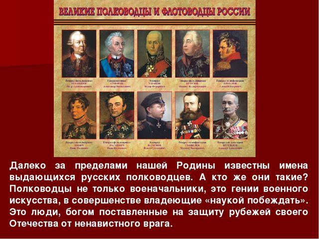 Далеко за пределами нашей Родины известны имена выдающихся русских полководце...