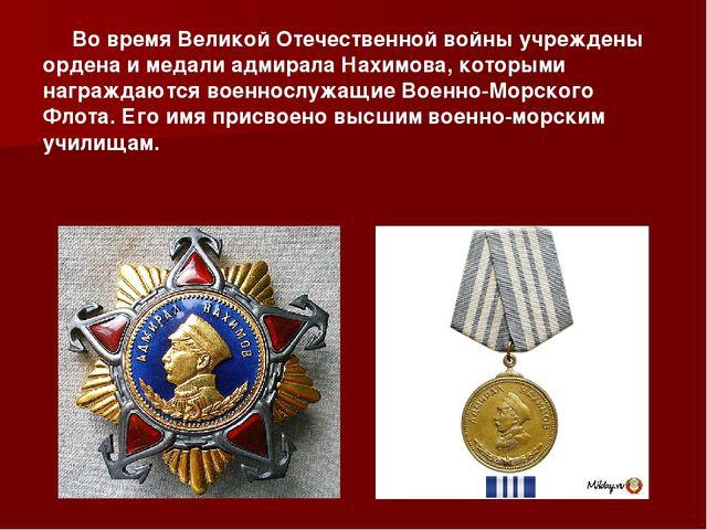 Во время Великой Отечественной войны учреждены ордена и медали адмирала Нахи...