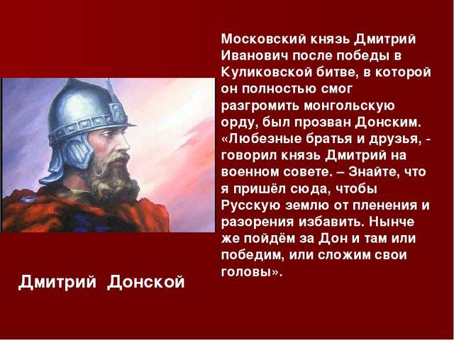 Московский князь Дмитрий Иванович после победы в Куликовской битве, в которой...