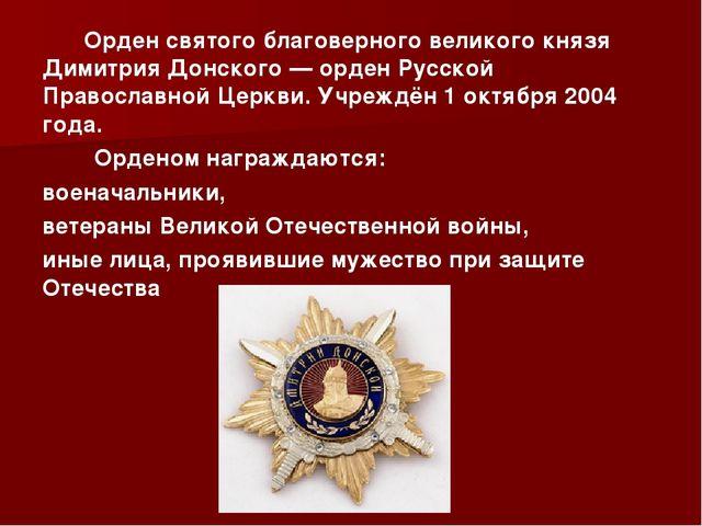 Орден святого благоверного великого князя Димитрия Донского — орден Русской...