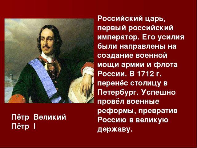 Российский царь, первый российский император. Его усилия были направлены на с...