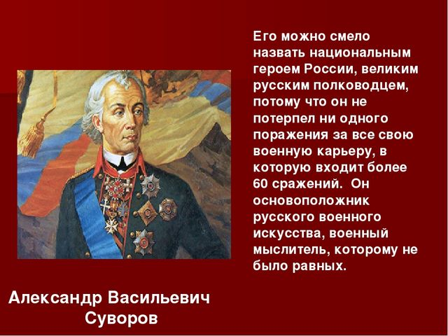 Его можно смело назвать национальным героем России, великим русским полководц...