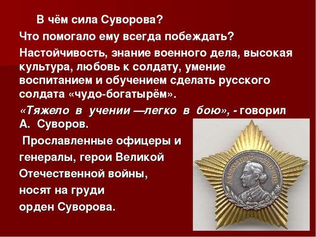 В чём сила Суворова? Что помогало ему всегда побеждать? Настойчивость, знани...