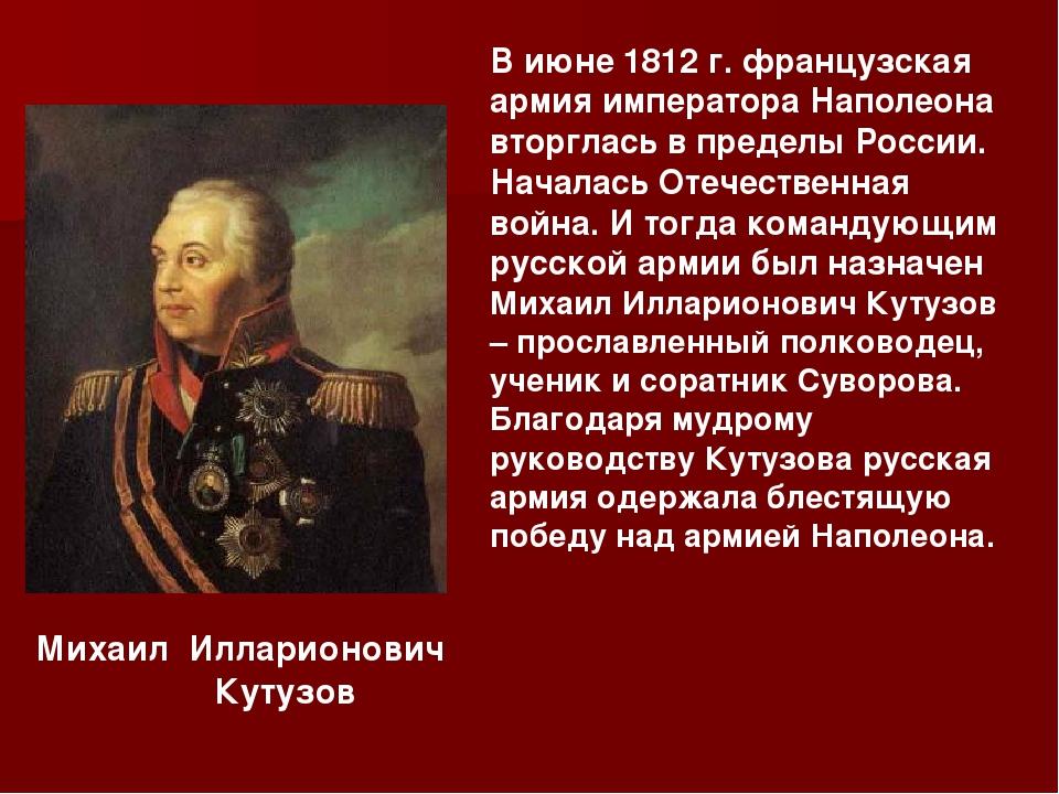 В июне 1812 г. французская армия императора Наполеона вторглась в пределы Рос...