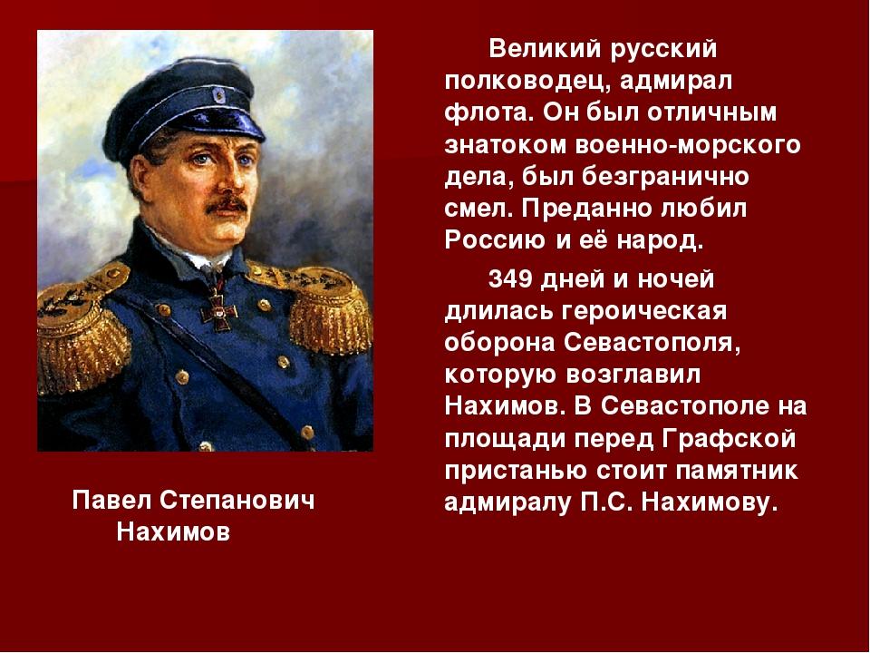 Великий русский полководец, адмирал флота. Он был отличным знатоком военно-м...