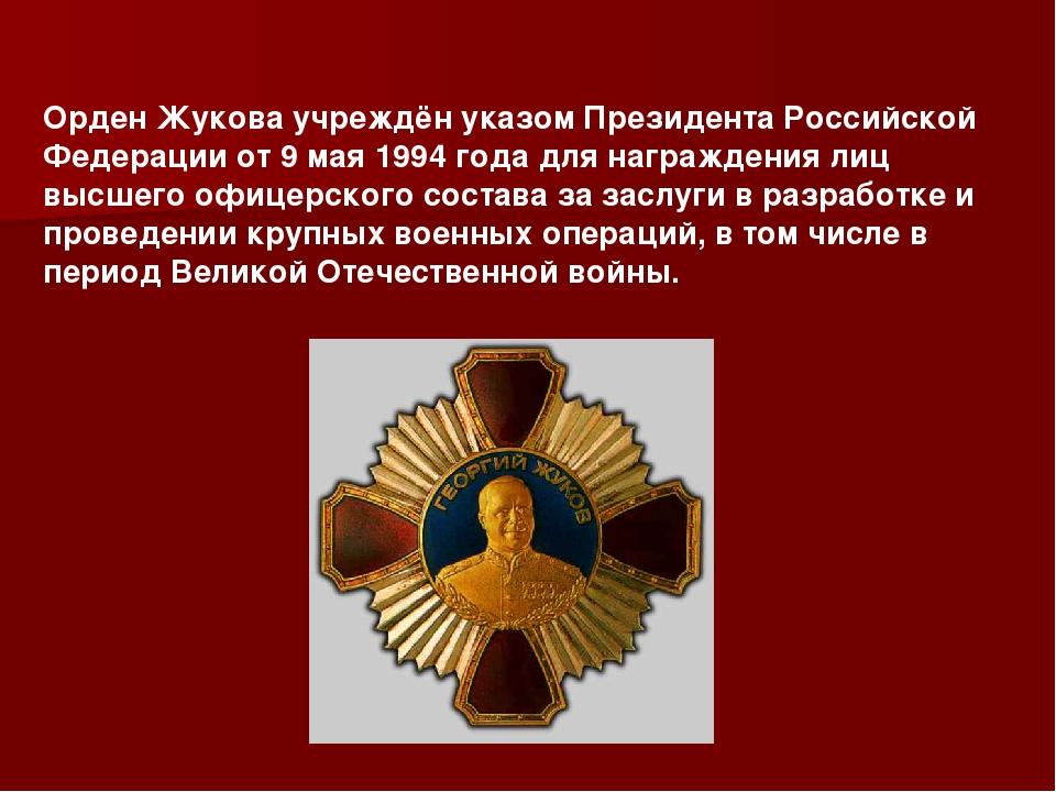Орден Жукова учреждён указом Президента Российской Федерации от 9 мая 1994 го...