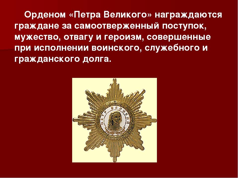 Орденом «Петра Великого» награждаются граждане за самоотверженный поступок,...